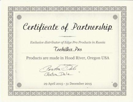 Сертификат Edge Pro Tochilka Pro