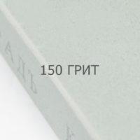 Заточной абразив ПЕТРОГРАДЪ 200х70х20 мм 150 грит