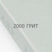 Заточный абразив ПЕТРОГРАДЪ 200х70х20 мм 2000 грит