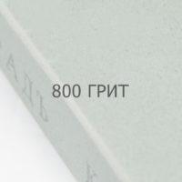 Заточной абразив ПЕТРОГРАДЪ 200*70*20мм 800грит
