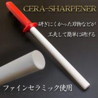 Мусат 150 мм. керамический Hiramaru, 800 грит, K-1