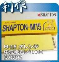 Японский водный камень Shapton (на деревянном основании) 1000grit
