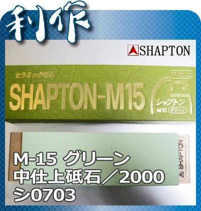Японский водный камень Shapton (на деревянном основании) 2000grit