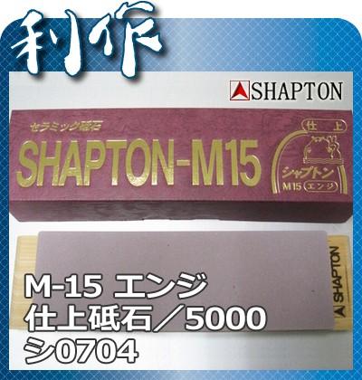 Японский водный камень Shapton (на деревянном основании) 5000grit
