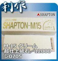 Японский водный камень Shapton (на деревянном основании) 12000grit