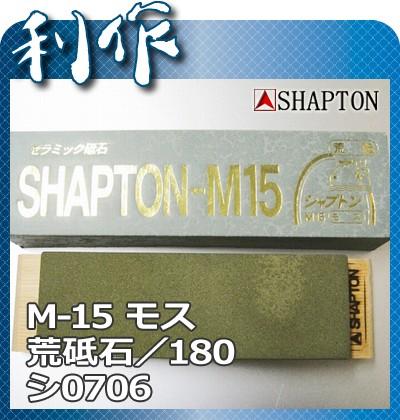 Японский водный камень Shapton (на деревянном основании) 220grit