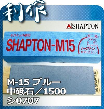 Японский водный камень Shapton (на деревянном основании) 1500grit