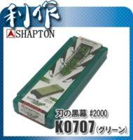 Японский водный камень Shapton 2000grit