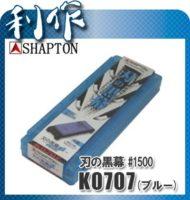 Японский водный камень Shapton 1500grit