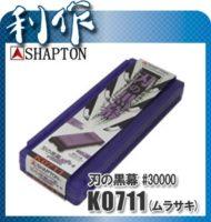 Японский водный камень Shapton 30000grit