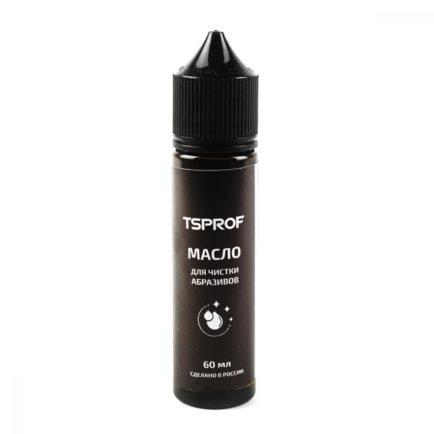 Масло для чистки абразивов TSPROF, 60 мл